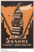 Vintage Russian poster - Knowledge will break the chains of slavery